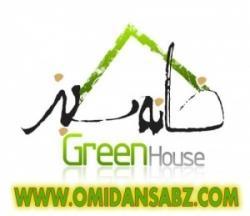 گروه بزرگ مسکن خانه سبز