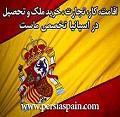 تحصیل در اسپانیا،اقامت اسپانیا
