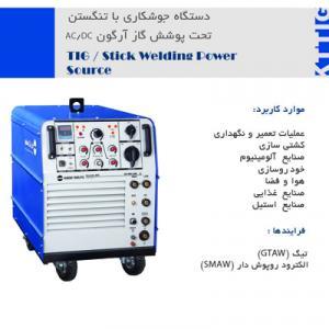 دستگاه جوش تيگ AC DC