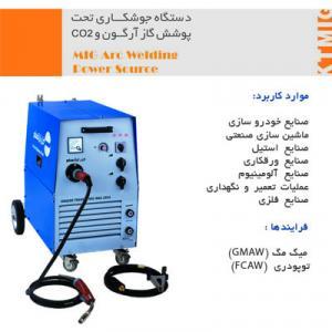 دستگاه جوش ميگ مگ SL 250