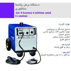 دستگاه برش پلاسما SL
