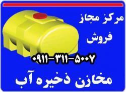 فروش منبع آب و تانکر نگهداری اب