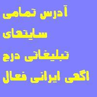 آدرس سایتهای نیازمندی فعال ایرانی