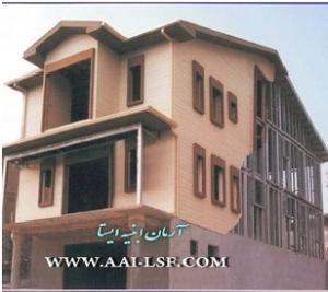 اجرای خانه های پیش ساخته با سیستم LSF