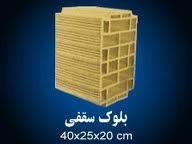 تولید کننده ی انواع آجرنما بلوک و مصالح