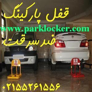 قفل پارکینگ و جانگهدار پارکینگ -مهرتجهیز