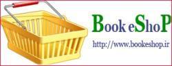 فروشگاه اینترنتی کتاب حقوقی