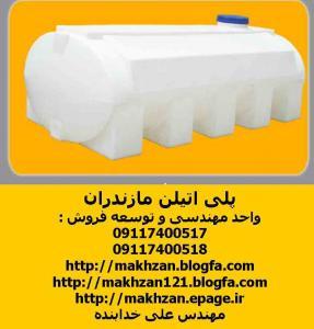 مخزن ذخیره آب،منبع سه لایه،سپتیک تانک
