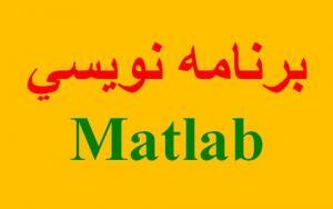 انجام پروژه و برنامه نویسی متلب MATLAB