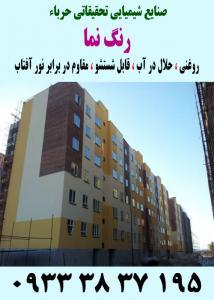 رنگ نمای خارجی ساختمان