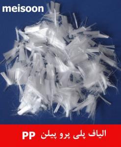 فروش الیاف پلی پروپیلن pp