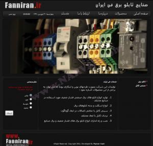صنایع تابلو برق و سینی کابل فنّیران