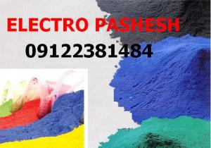 فروش ويژه رنگ پودري الكترواستاتيك-خط رنگ