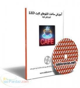 کتاب آموزش ساخت تابلو ثابت | آموزش تابلو LED ثابت ، آموزش سا