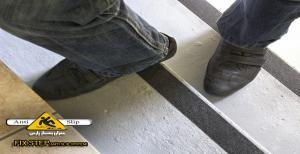 ترمز پله | کفپوش ضد لغزندگی | کفپوش ضد لغزش