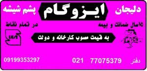 فروش ایزوگام بام گستر ثبت 117 فروش قیر و گونی