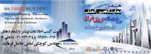 شرکت درهشتمین نمایشگاه بین المللی صنعت ساختمان اربیل عراق2014