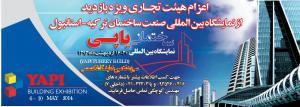 اعزام هیئت تجاری به نمایشگاه صنعت ساختمان یاپی 2014-YAPI TUR