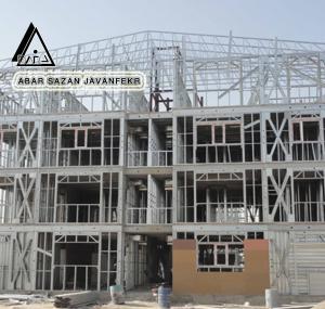 سازهlsfشیراز,سازه lsfشیراز,سازه lsf در شیراز،ال اس اف شیراز