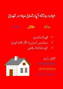 اجاره کوتاه مدت خانه های مبله در تهران