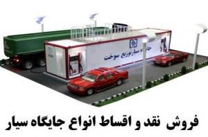 فروش نقدی و اقساطی انواع جایگاه  سیار سوخت ، بنزین و گازوئیل