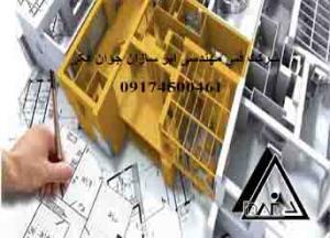 ویلای پیش ساخته با سازه(ال اس اف)(LSF) شیراز،فارس