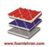 شرکت فوم تهران- تولید کننده انواع ساندویچ پانل سقفی و دیواری