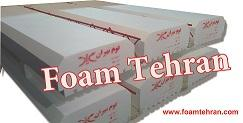 شرکت فوم تهران-  تولید بلوک سقفی پلاستوفومی