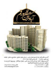 پروژه های تجاری مسکونی آبادگران