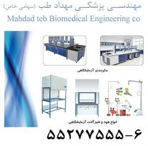 سکوبندی آزمایشگاه مهداد طب