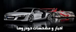 مشخصات کلیه خودروها