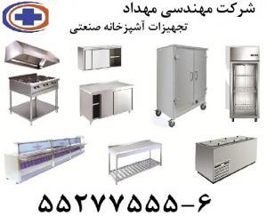 تجهیزات آشپزخانه صنعتی مهندسی مهداد