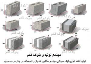 قیمت بلوک سیمانی سبک تحویل در تهران