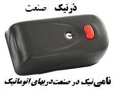 قفل برقی در تبریز