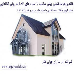 ال اس اف شیراز - سازه ال اس اف در شیراز