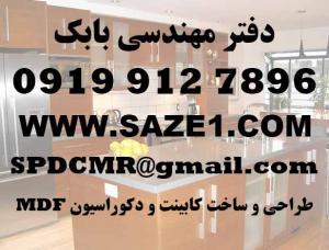 طراحی و ساخت انواع کابینت های چوبی ، ام دی اف MDF ، کمد