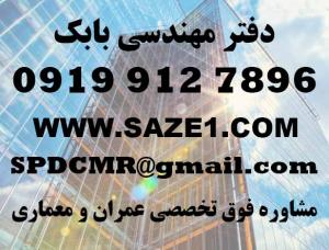 ارائه مشاوره تخصصی عمران و معماری