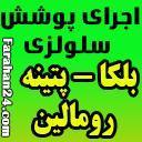 اجرای یک روزه بلکا فروش بلکا