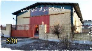 فروش کارخانه تولید مواد شیمیایی