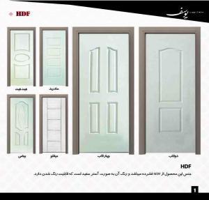 صنعت چوب یوسف - تولید انبوه درب چوبی -دربHDF اچ دی اف48000
