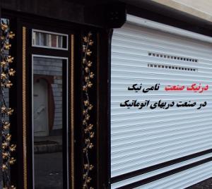 درب اتوماتیک در تبریز