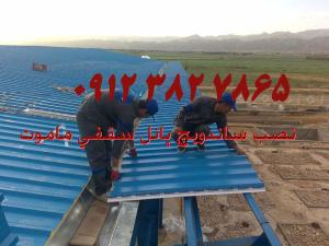 تولید ساندویچ پانل پلی یورتان /اجرای سقف توسط تیم نصاب