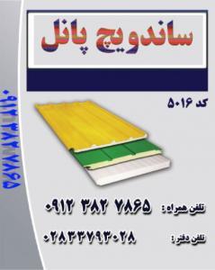 خوزستان،اهواز،ساندویچ،پانل،کانکس،فروش،نصب،آبادان