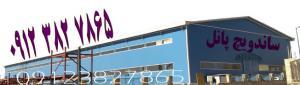 نمایشگاه مرکزی محصولات مجتمع صنعتی و فروش و نصب