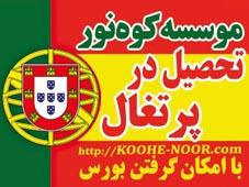 اخذ پذیرش، ویزا و اقامت دانشجویی در پرتغال
