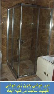 کابین دوش دور دوشی پارتیشن حمام - دور دوشی شیشه ای