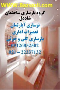 تخریب و بازسازی آپارتمان و ساختمان