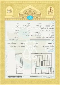 مرکز تخصصی اخذ سند املاک - قزوین