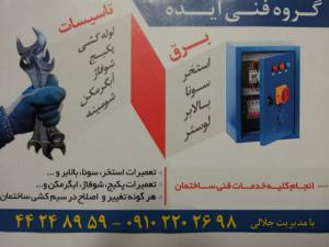 گروه ارژ - خدمات فنی وتاسیسات - برق (علی جلالی)
