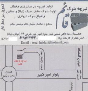 بلوک سقفی سیمانی سبک و دیواری(اصفهان)